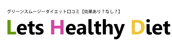 グリーンスムージーダイエット口コミ【効果あり?なし?】